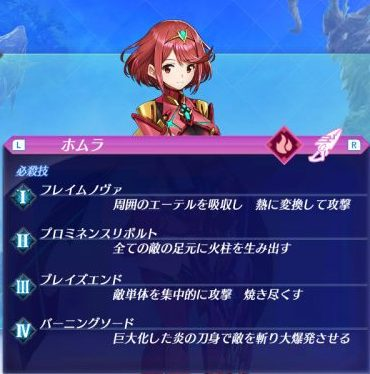 ホムラの必殺技一覧の画像