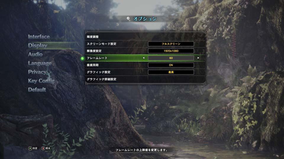PC版モンハンワールドの60FPS設定の画像